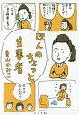 ほんのちょっと当事者[本/雑誌] / 青山ゆみこ/著