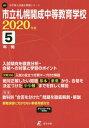 市立札幌開成中等教育学校 5年間入試傾向 ('20)[本/雑誌] / 東京学参
