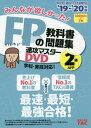 書籍とのゆうメール同梱不可 /DVD '19-20 FPの教科書 2級 本/雑誌 (みんなが欲しかった ) / タック