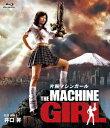 片腕マシンガール[Blu-ray] / 洋画