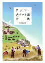 アムド チベット語文法 本/雑誌 / 海老原志穂/著