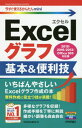 Excelグラフ基本&便利技 (今すぐ使えるかんたんmini)[本/雑誌] / 技術評論社編集部/著