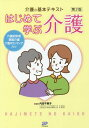介護の基本テキストはじめて学ぶ介護 2版[本/雑誌] / 内田千惠子/編著