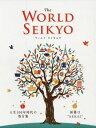 WORLD SEIKYO 2020年春号[本/雑誌] / 聖教新聞社