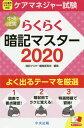 ケアマネジャー試験らくらく暗記マスター 2020[本/雑誌] / 暗記マスター編集委員会/編集