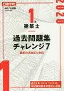 令2 1級建築士過去問題集チャレンジ7 本/雑誌 (日建学院) / 日建学院教材研究会/編著