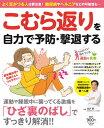 こむら返りを自力で予防する 本/雑誌 (FUSOSHA) / 出沢明/監修