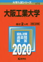 大阪工業大学 2020年版[本/雑誌] (大学入試シリーズ) / 教学社