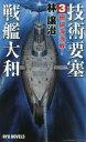 技術要塞戦艦大和 3[本/雑誌] (RYU) / 林譲治/著