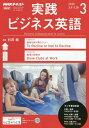 [書籍のゆうメール同梱は2冊まで]/NHKラジオ実践ビジネス英語[本/雑誌] 2020年3月号 (雑誌) / NHK出版