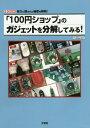 書籍のゆうメール同梱は2冊まで /「100円ショップ」のガジェットを分解してみる 安さに隠された秘密を解明 本/雑誌 (I/O) / ThousanDIY/著