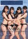 [書籍とのゆうメール同梱不可]/GIRLS-PEDIA2020 WINTER[本/雑誌] (カドカワエンタメムック) / KADOKAWA