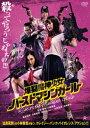爆裂魔神少女 バーストマシンガール[DVD] / 邦画