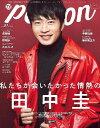 TVガイド PERSON 本/雑誌 VOL.91 【表紙】 田中圭 (TOKYO NEWS MOOK) / 東京ニュース通信社