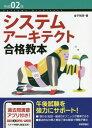 システムアーキテクト合格教本 令和02年[本/雑誌] / 金子則彦/著