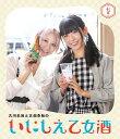 古川未鈴と古畑奈和のいにしえ乙女酒[Blu-ray] 七坏 / バラエティ