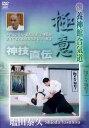 塩田泰久 養神館合気道 極意[DVD] / 武術