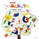 NHKみんなのうた〜昭和・平成ファミリーベスト〜[CD] / オムニバス