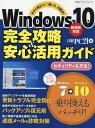 Win10完全攻略 安心活用ガイド 本/雑誌 (日経BPパソコンベストムック) / 日経PC21/編