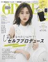 GINGER (ジンジャー)[本/雑誌] 2020年5月号 【表紙】