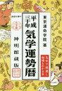 気学運勢暦 神明館蔵版 平成30年 相場暦[本/雑誌] / 東京運命学院/著