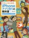 やさしくはじめるiPhoneアプリ作りの教科書[本/雑誌] / 森巧尚/著