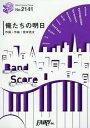 楽譜 俺たちの明日 エレファントカシマシ[本/雑誌] (BAND SCORE PIECE2141) / フェアリー
