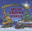 /はたらくくるまたちのクリスマス / 原タイトル:Construction Site on Christmas Night / シェリー・ダスキー・リンカー/文 AG・フォード/絵 福本友美子/訳