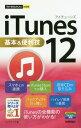 [書籍のゆうメール同梱は2冊まで]/iTunes 12基本&便利技[本/雑誌] (今すぐ使えるかんたんmini) / リンクアップ/著