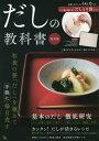 だしの教科書 保存版 京都・おだしのうね[本/雑誌] (TJ) / 京都・おだしのうねの