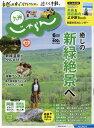 じゃらん九州[本/雑誌] 2020年6月号 (雑誌) / リクルート