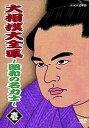 大相撲大全集 〜昭和の名力士〜 壱[DVD] / スポーツ