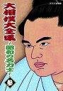 大相撲ランキング第3位