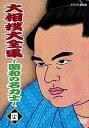 大相撲大全集 〜昭和の名力士〜 四[DVD] / スポーツ