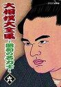大相撲大全集 〜昭和の名力士〜 六[DVD] / スポーツ