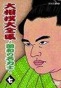 大相撲大全集 〜昭和の名力士〜 七[DVD] / スポーツ
