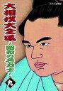 大相撲大全集 〜昭和の名力士〜 九[DVD] / スポーツ