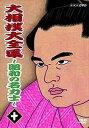 大相撲大全集 〜昭和の名力士〜 十[DVD] / スポーツ