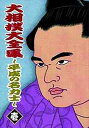 大相撲大全集 〜平成の名力士〜 壱[DVD] / スポーツ