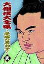 大相撲大全集 〜平成の名力士〜 弐[DVD] / スポーツ