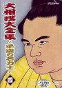 大相撲大全集 〜平成の名力士〜 四[DVD] / スポーツ