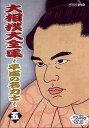 大相撲大全集 〜平成の名力士〜 五[DVD] / スポーツ