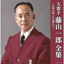 大歌手 藤山一郎全集~長崎の鐘・丘を越えて[CD] / 藤山一郎
