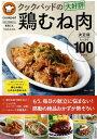 [書籍のゆうメール同梱は2冊まで]/クックパッドの大好評鶏むね肉 決定版[本/雑誌] (TJ) / cookpad/監修