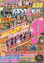 パチンコ必勝ガイドMAX[本/雑誌] 2020年7月号 (雑誌) / ガイドワークス