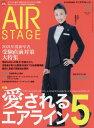 AirStage(エアステージ)[本/雑誌] 2020年7月号 (雑誌) / イカロス出版