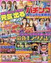 パチンコオリジナル実戦術[本/雑誌] 2020年7月号 (雑誌) / ガイドワークス