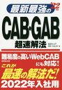 [書籍とのゆうメール同梱不可]/2022 最新最強のCAB・GAB超速解法[本/雑誌] / 日本キャリアサポートセンター/著