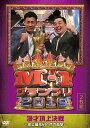 M-1グランプリ2019 〜史上最高681点の衝撃〜[DVD] /