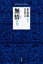 無情[本/雑誌] (平凡社ライブラリー) / 李光洙/著 波田野節子/訳